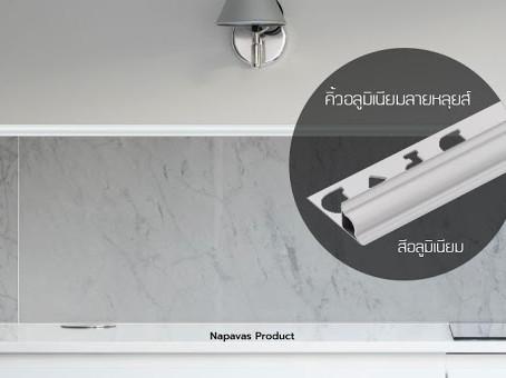 """ยกระดับ ปรับการตกแต่งผนังให้ดูหรู ด้วย """"คิ้วอลูมิเนียมลายหลุยส์"""" จาก Napavas Product"""