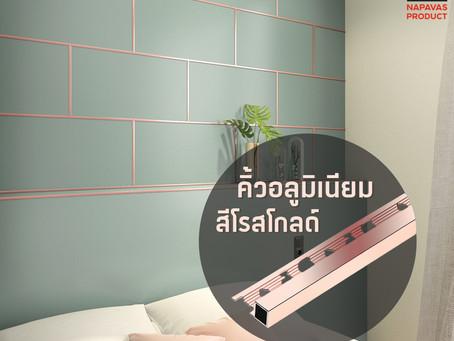 """เปลี่ยนห้องเดิมๆให้สวยหวานแปลกใหม่ด้วย """"คิ้วอลูมิเนียม แบบเหลี่ยมสีโรสโกลด์"""""""