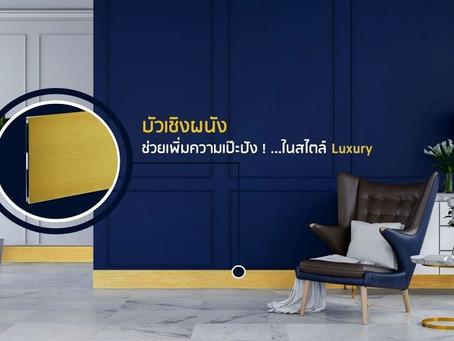 บัวเชิงผนัง ช่วยเพิ่มความเป๊ะปัง ! ในสไตล์ Luxury