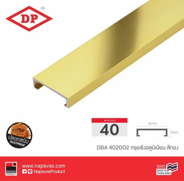 batch_กรุยเชิงอลูมิเนียม สีทอง DBA 40200