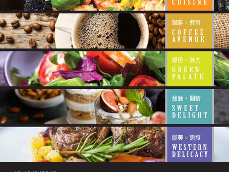 【Coffee Avenue 咖啡道 - 香港美食博覽FOOD EXPO 2019 - Gourmet Zone】
