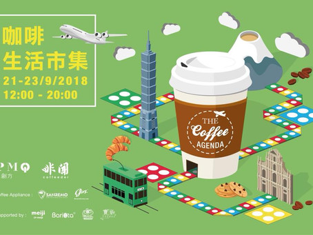 咖啡市集 COFFEE AGENDA @PMQ