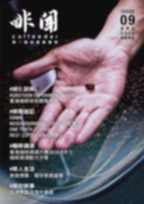 COFFEEDER_ISSUE09_Print_OP-03 copy.jpg