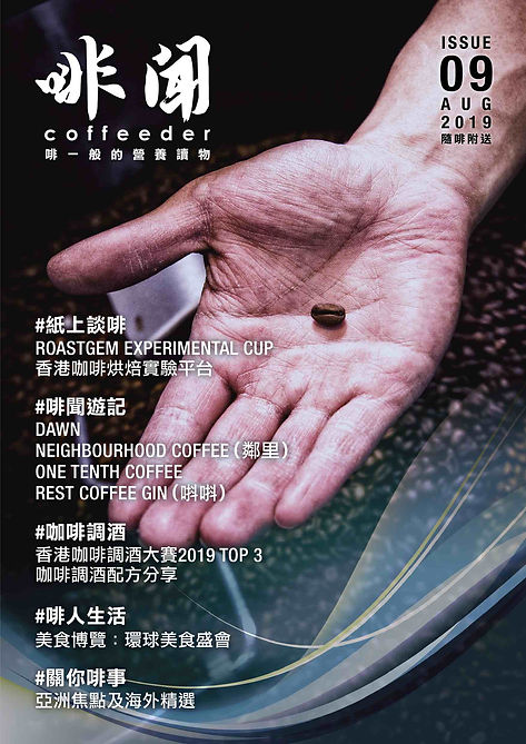 COFFEEDER_ISSUE09_Print_OP-03 copy.jpg