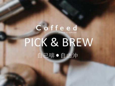 Pick & Brew 自己啡 • 自由沖