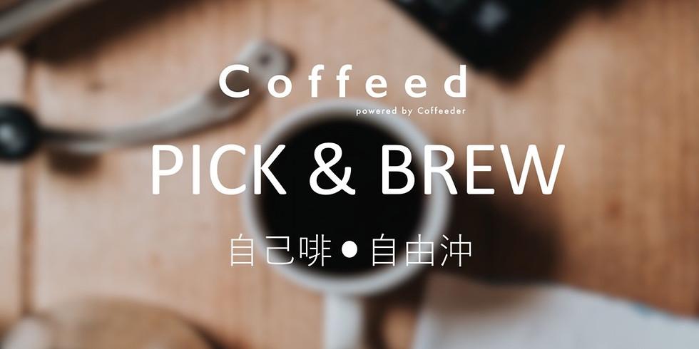 Pick & Brew 自己啡 • 自由沖 (網上預約)