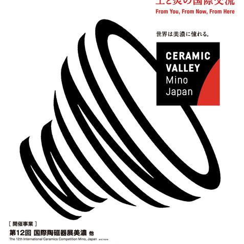 セラミックバレーと世界の陶磁器展