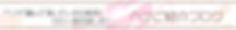熊本市八王寺美容室ホワイトストーンのヘナ紹介ブログ