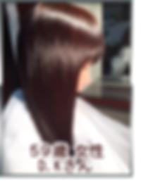 熊本市八王寺美容室ホワイトストーンのヘナ紹介写真