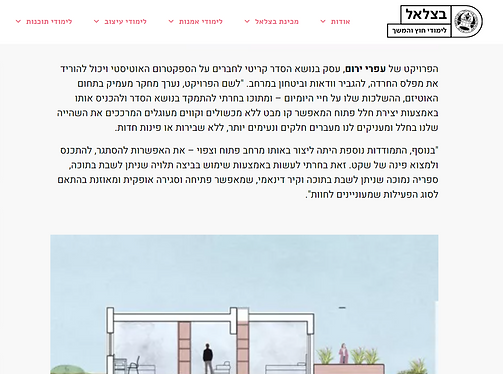 BEZALEL FINAL PROJECT INTERIOR DESIGN PEOPLE WITH DISABILITY BEIT AVIV OFRY YAROM STUDIO