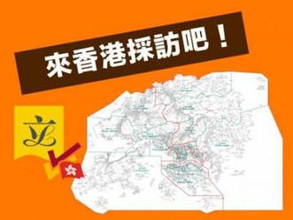 華人地區採訪交流計劃:邀請到香港採訪2016立法會選舉
