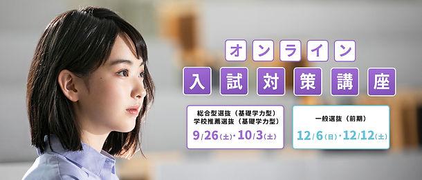 HP受験生応援サイト用_1400x600.jpg