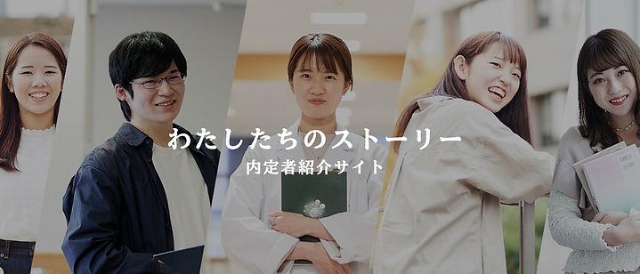 内定者紹介HP.jpg