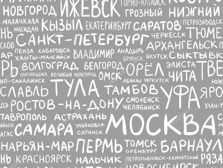 ¿Qué beneficios tiene aprender el idioma ruso?