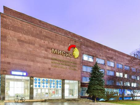 La moderna MISIS: Universidad Nacional  de Ciencia y Tecnología de Moscú
