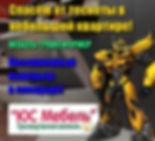 mebel-transformer2.jpg
