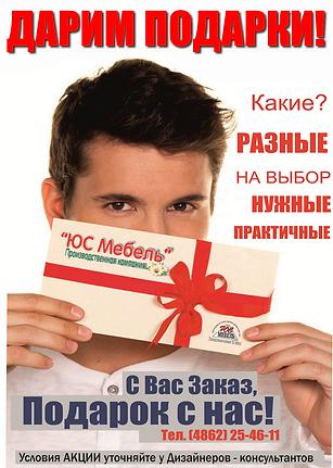 Акция ФЕВРАЛЬ 2021-0 (1).png