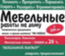 mebelnyj_master22.png