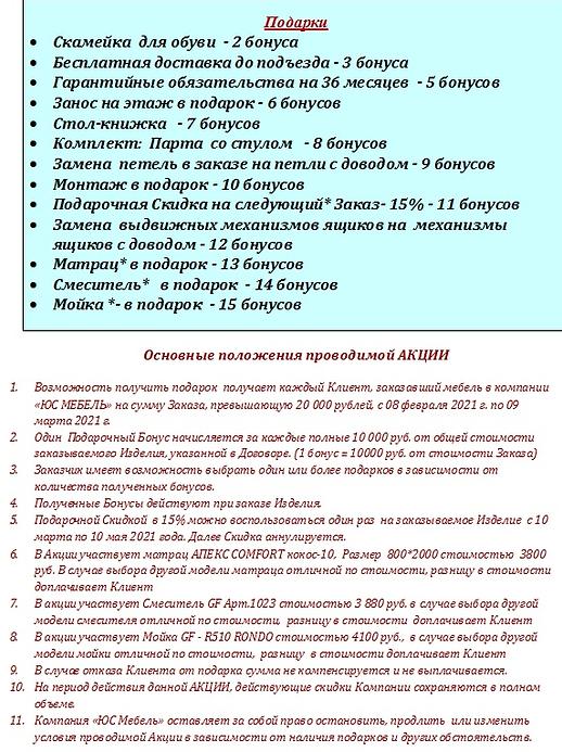 Акция ФЕВРАЛЬ 2021-2.png