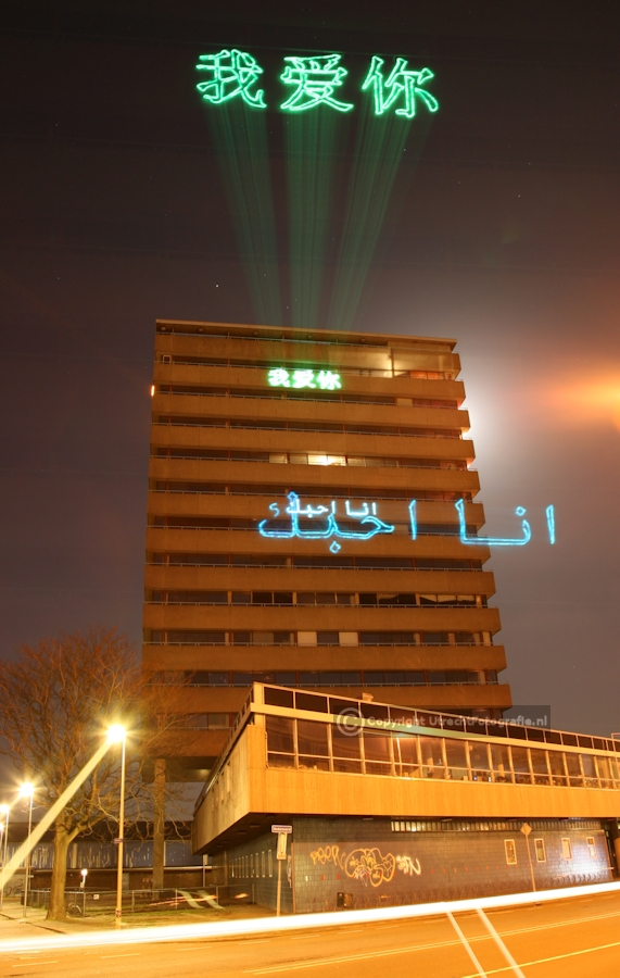 20070101 Toren van Babel 2