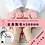 Thumbnail: 醫護/健身/瑜珈/社工/教職員/航空/轉會全身脫毛抗疫Super Sale
