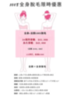 skin peel price & student laser price.jp