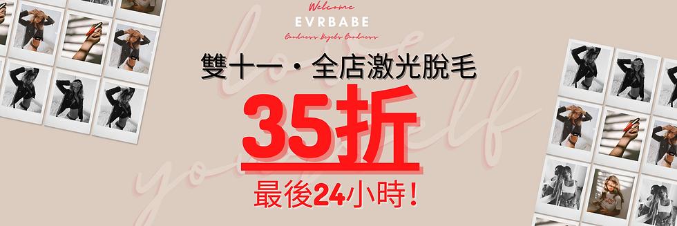 Copy of 雙11脫毛優惠.png