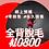 Thumbnail: 全背脫毛Preorder Sales