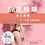 Thumbnail: 抗疫Super Sale全腿脫毛