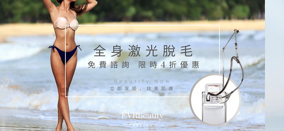 激光脫毛 banner (1).png