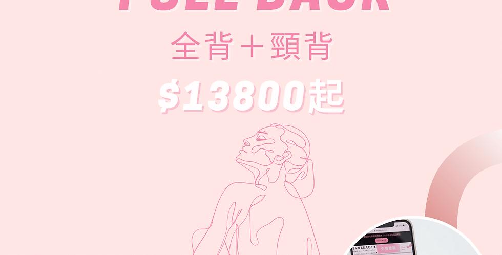 全背脫毛預購Supersale