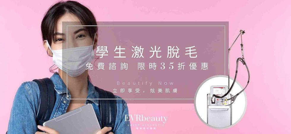 website banner 激光脫毛 banner.jpg