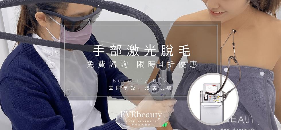 激光脫毛 banner (7).png