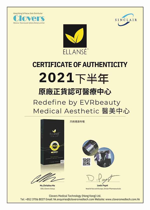 ELLANSE 原廠認證證書-Redefine by EVRbeauty.pdf (1).jpg