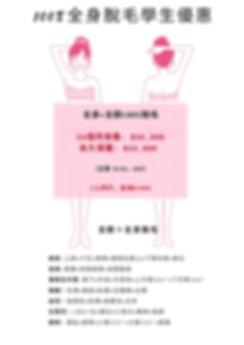 skin peel price & student laser price (5