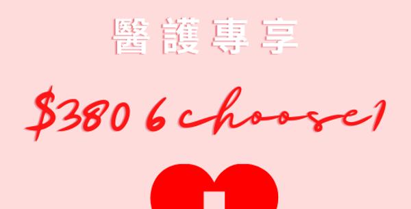 醫護6選1脫毛抗疫Super Sale