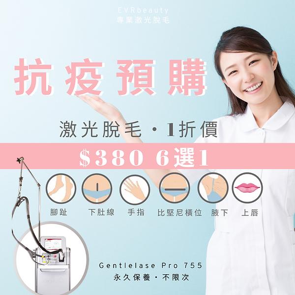 square 快閃預購 即減$7900 比堅尼 + O位.png