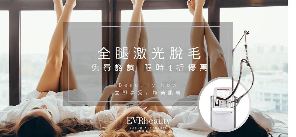激光脫毛 banner (5).png