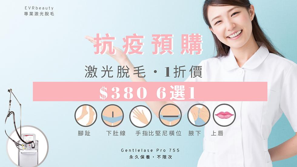 Copy of square 快閃預購 即減$7900 比堅尼 + O位.png