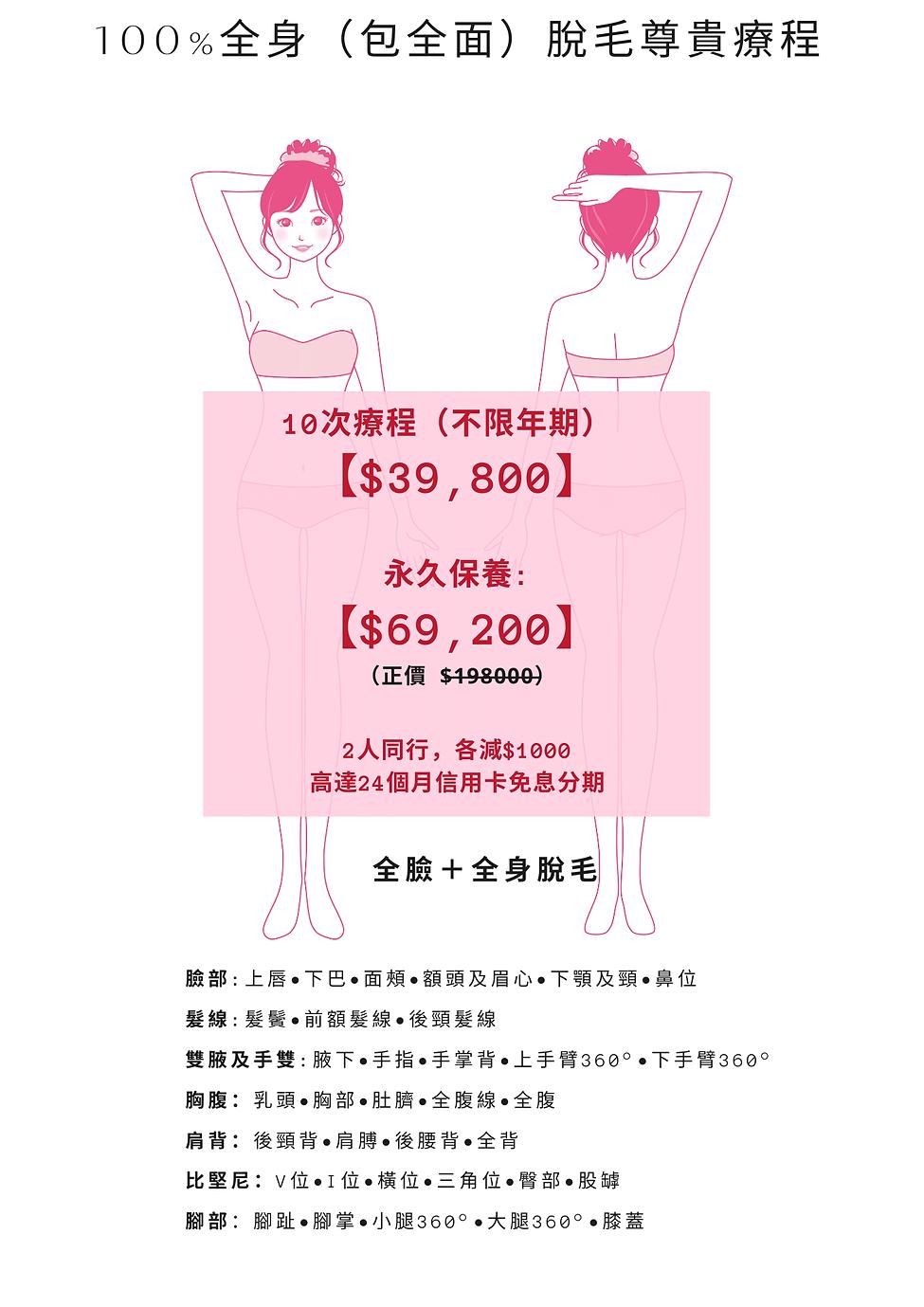 skin peel price & student laser price.pn
