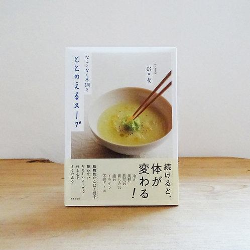 鈴木愛著:なんとなく不調をととのえるスープ