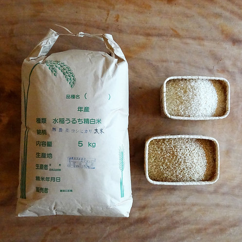 5Kg【玄米】:宮田兼任さんのコシヒカリ(有機無農薬・無化学肥料)
