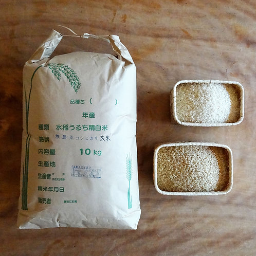 10Kg【玄米】:宮田兼任さんのコシヒカリ(有機無農薬・無化学肥料)