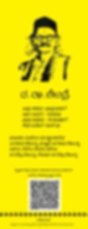 Kahale_bookmark_DARABENDRE_Front2.jpg