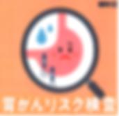 胃がんリスクマーク3.png