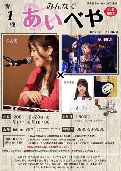20210228_chirashi.jpg