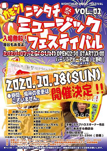20201018_nishitachi.jpg