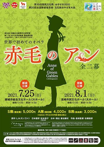 ☆anne-chirashi.jpg