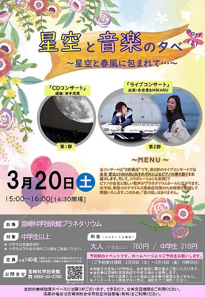 星コンチラシ_page-0001.jpg