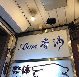20181127_akasaka_09.jpg